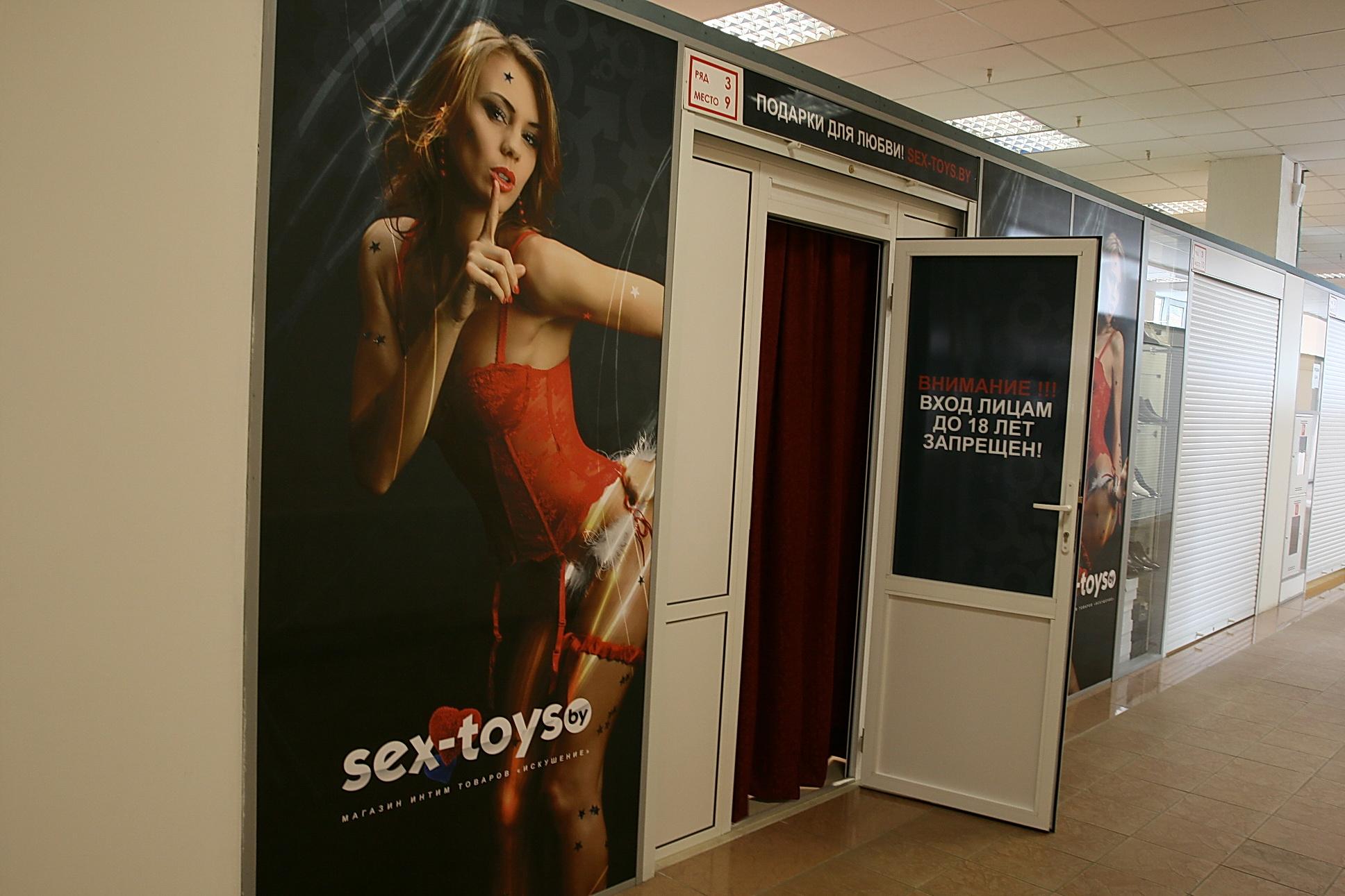 Секс магазины минска 5 фотография