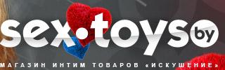 Секс магазин Искушение - интимные товары, интимные игрушки, проделка на взрослых. Магазин sex shop на Минске